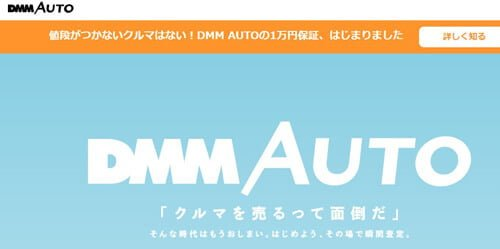 DMM AUTO